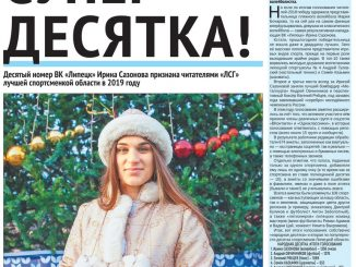 Ирина Сазонова